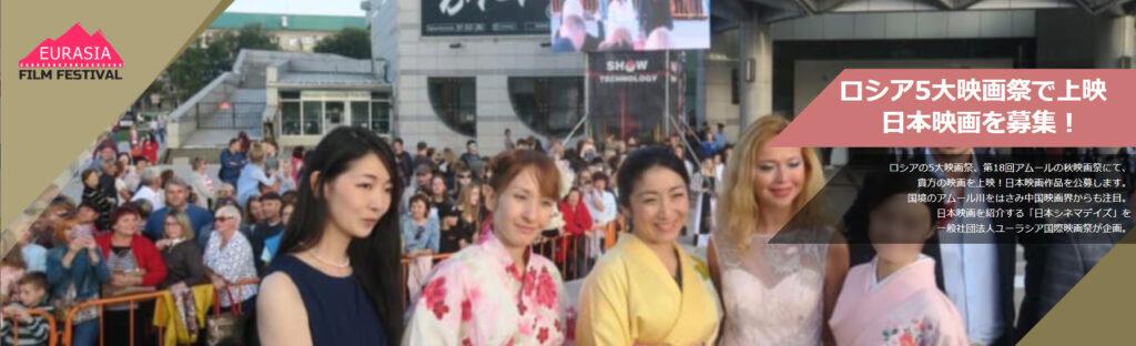 "<span class=""title"">2020年もロシアで「日本シネマデイズ」日本代表としてロシアで上映される作品を募集しています!</span>"