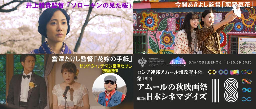 "<span class=""title"">2020年アムールの秋映画祭日本シネマデイズ上映作決定</span>"